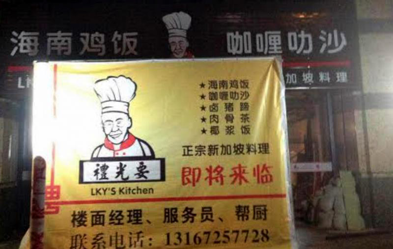 LKY Kitchen
